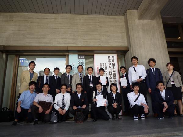 第118回日本内科学会四国地方会