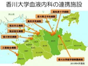 香川大学血液内科の連携施設